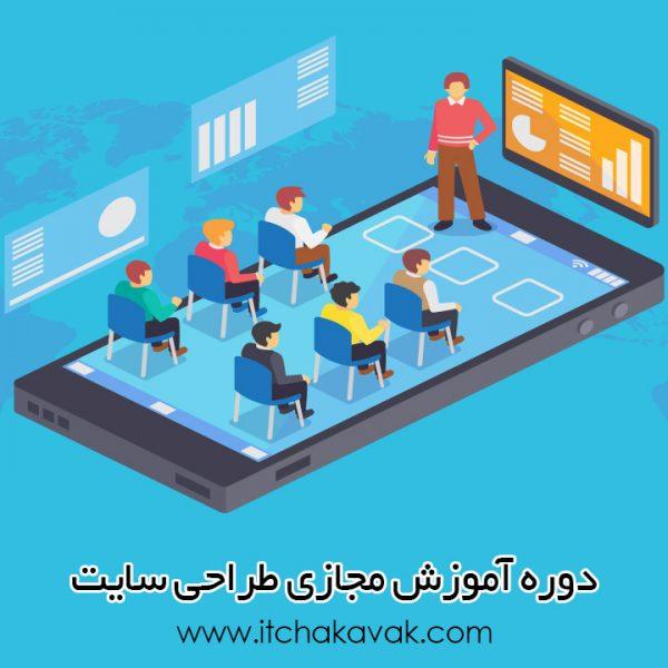 آموزش مجازی طراحی سایت با وردپرس، به زبان ساده