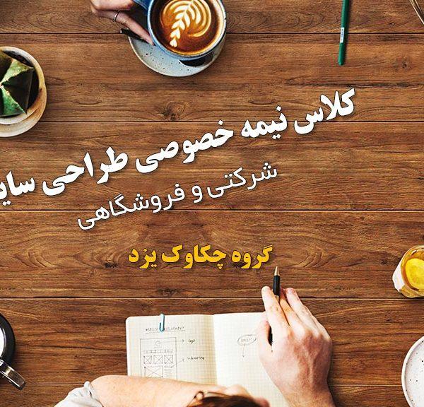 تدریس خصوصی طراحی سایت در یزد