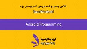 بهترین کلاس برنامه نویسی اندروید در شهر یزد