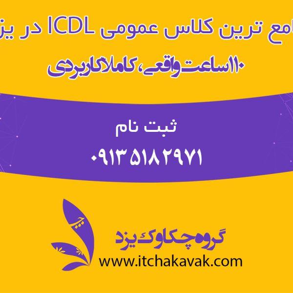 بهترین کلاس عمومی ICDL در یزد