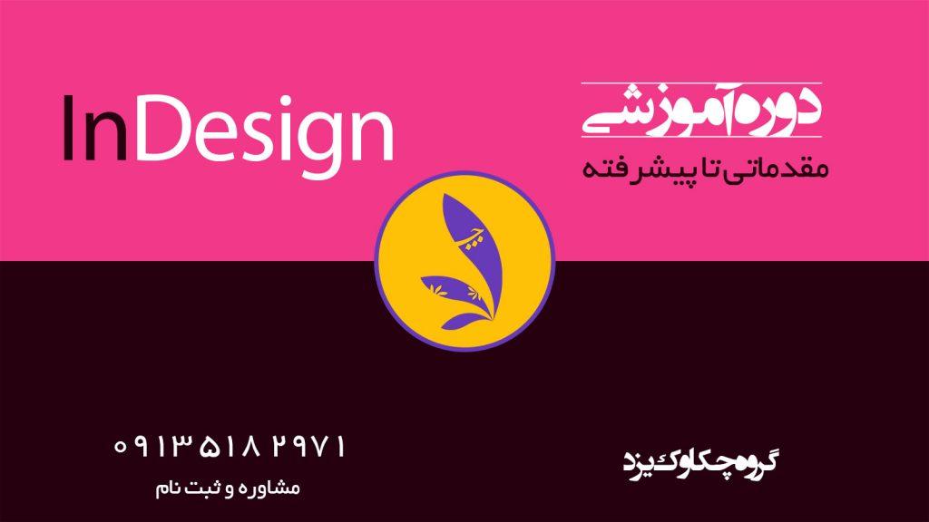 کلاس خیلی حرفه ای این دیزاین در یزد