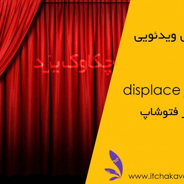 آموزش فیلترهای photoshop در یزد