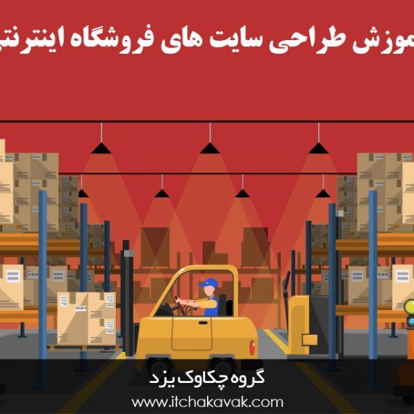 کلاس طراحی سایت فروشگاهی با وردپرس در یزد