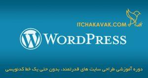 دوره آموزشی طراحی سایت با وردپرس در یزد