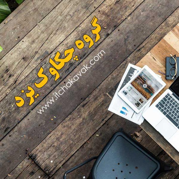 لیست بهترین آموزشگاه های کامپیوتر در شهر یزد