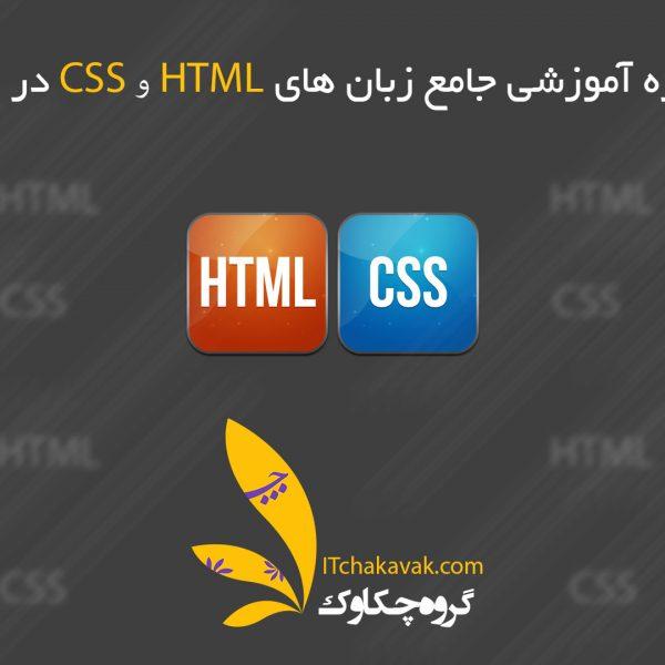 کلاس HTML و CSS در یزد
