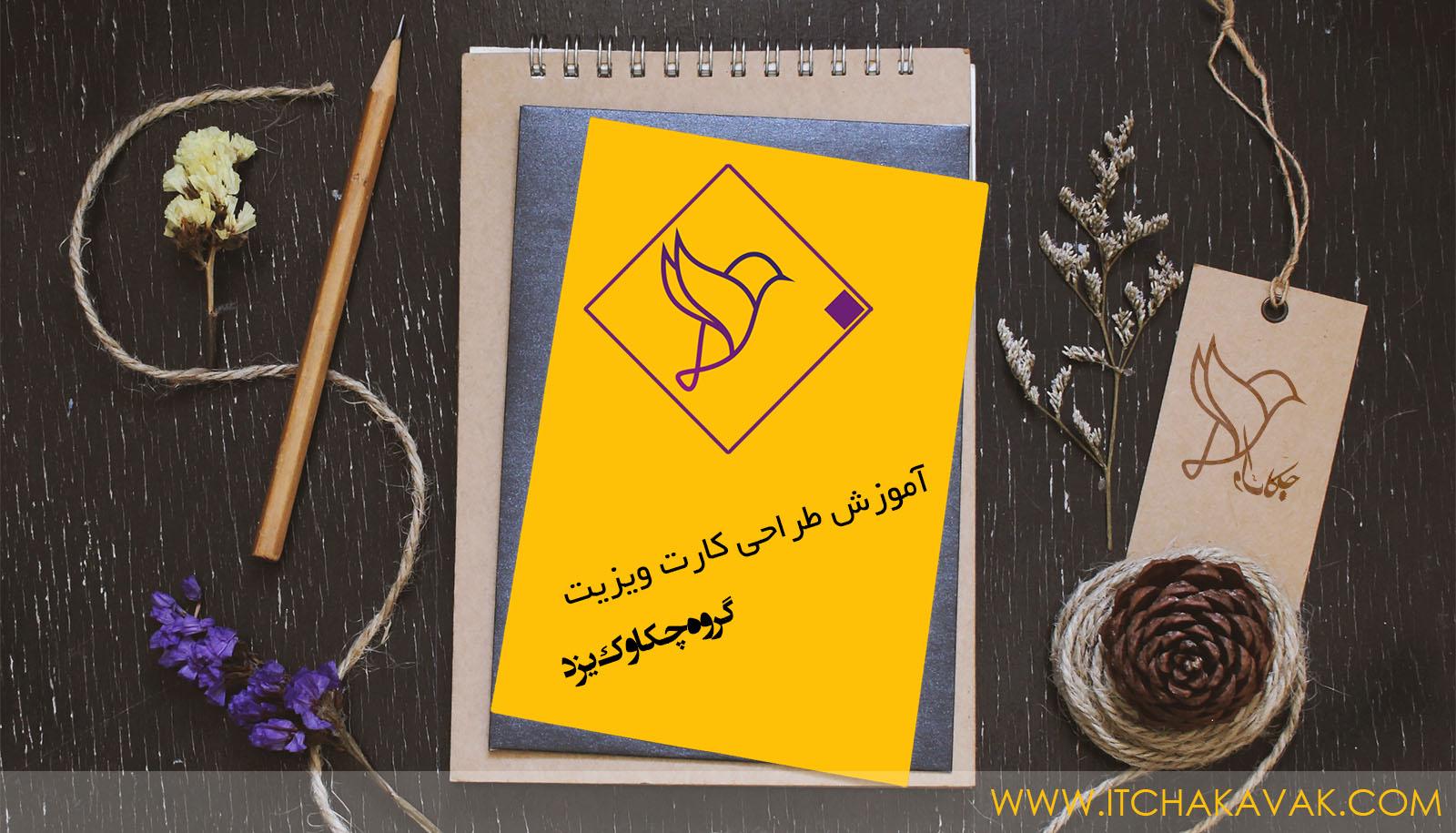 دوره آموزشی طراحی کارت ویزیت در یزد