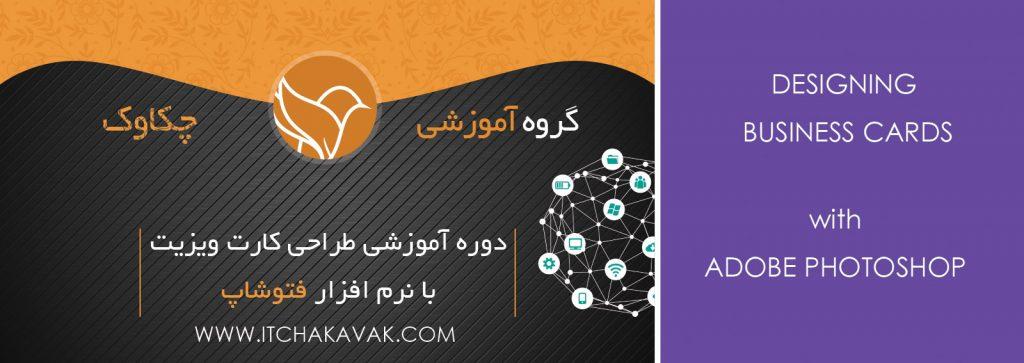 آموزش طراحی کارت ویزیت در یزد