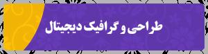 آموزش طراحی و گرافیک دیجیتال در یزد