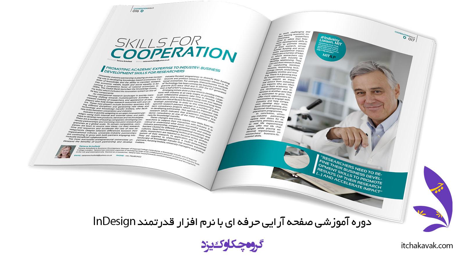 کلاس صفحه آرایی با این دیزاین در یزد
