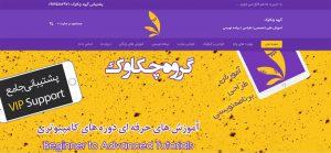 کلاس حرفه ای وردپرس در شهر یزد