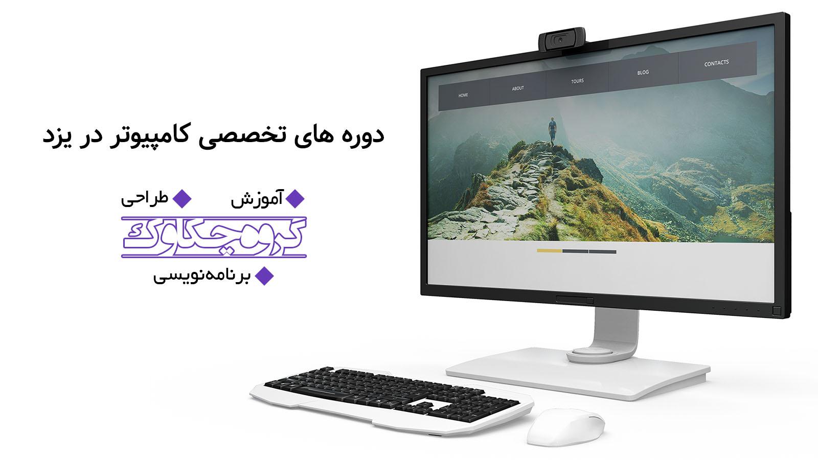 کلاس کامپیوتر در یزد