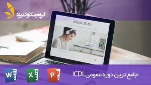 بهترین آموزشگاه ICDL در یزد