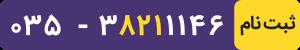 شماره تماس ثبت نام کلاس کامپیوتر در یزد