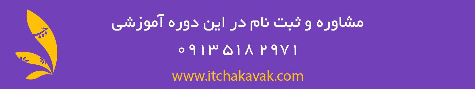 ثبت نام آموزش کامپیوتر در یزد