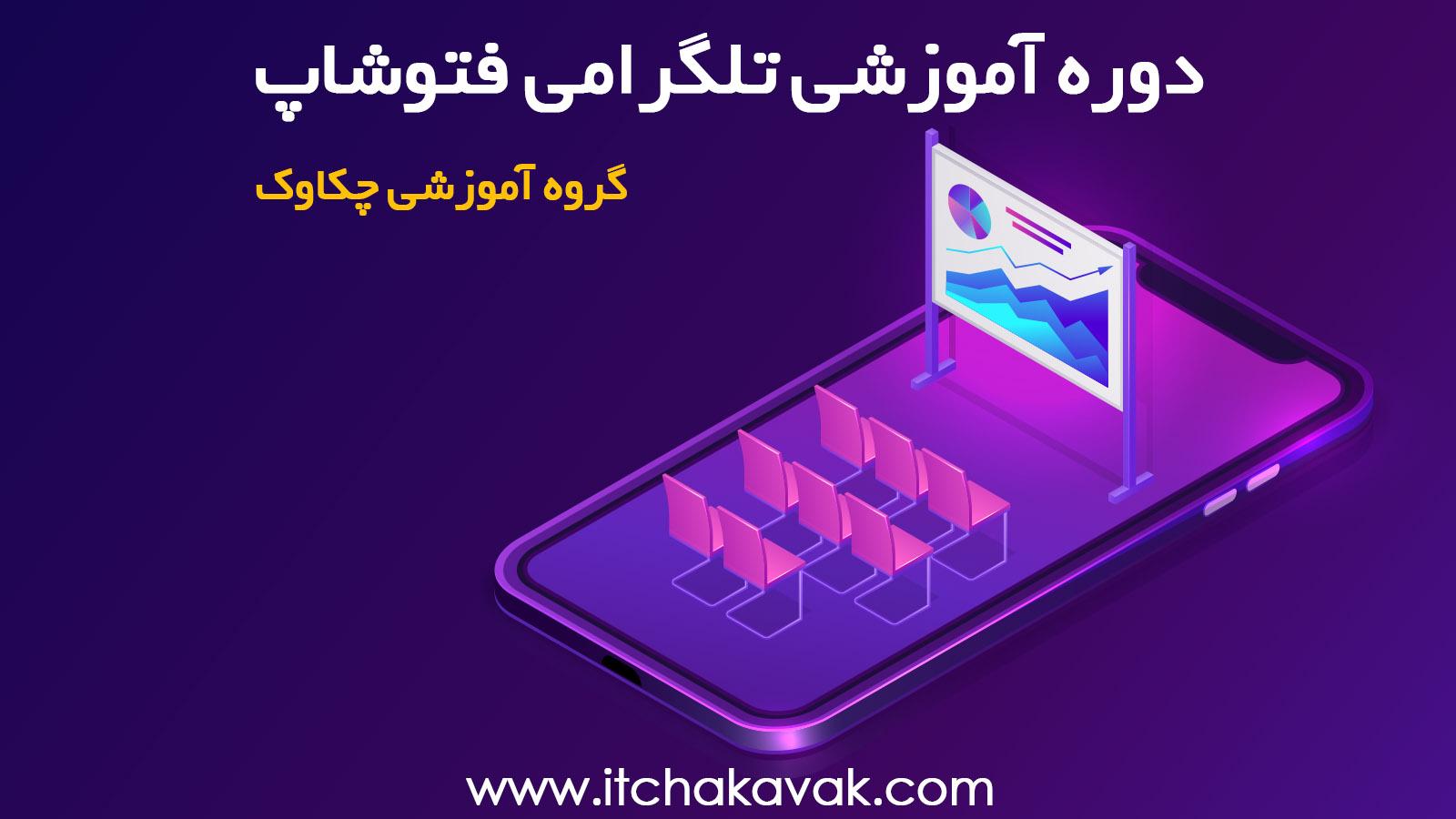 آموزش فتوشاپ در تلگرام