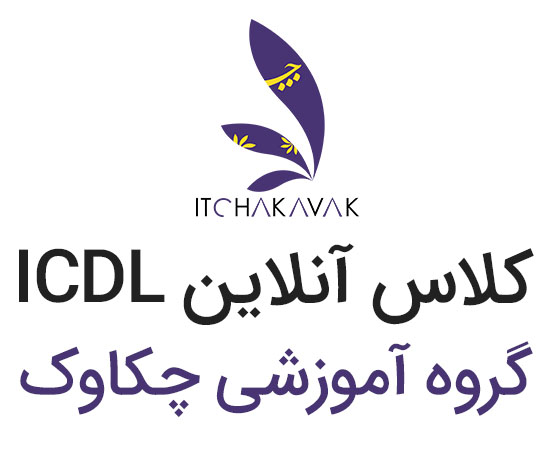 ثبت نام کلاس آنلاین ICDL