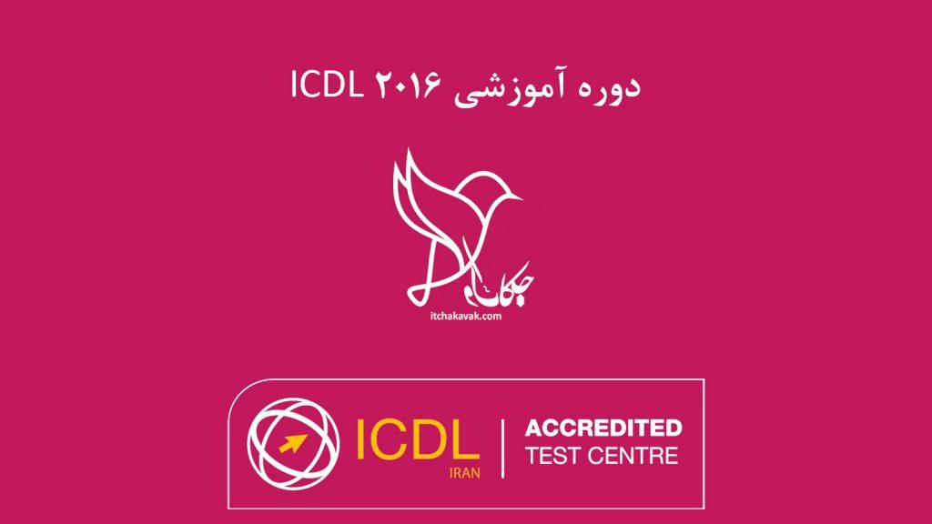 دوره icdl 2016 در یزد