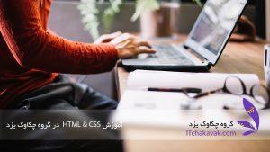 آموزش HTML و CSS در یزد