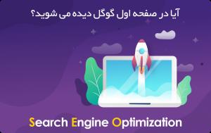 سئو، بهینه سازی سایت برای موتورهای جست و جو
