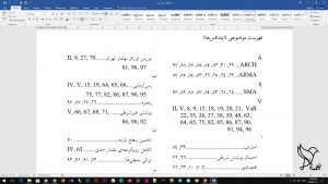 آموزش ورد پیشرفته در یزد