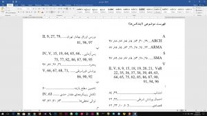 آموزش ورد پیشرفته در گروه آموزشی چکاوک یزد