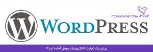 آموزش طراحی سایت وردپرسی در یزد
